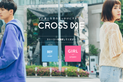 cross me(クロスミー)の口コミと評判♪すれ違いから出会える?