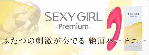 SEXYGIRL premium