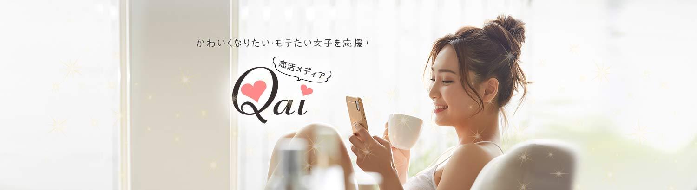 かわいくなりたい・モテたい女子を応援!恋活メディア Qai